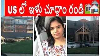 US లో ఏ types of Houses ఉంటాయో మీకు తెలుసుకోవాలని ఉందా ?||Telugu Vlogs from USA