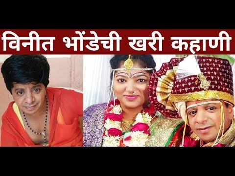 विनीत भोंडे कसा झाला प्रसिद्ध अभिनेता? Vinit Bhonde Biography, Wife, Lifestyle