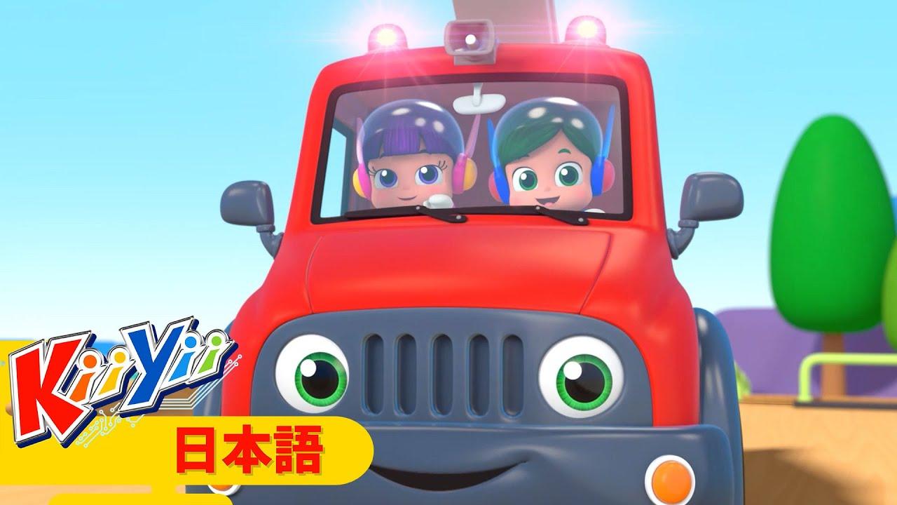 はしれ しょうぼうしゃ   KiiYii 日本語 - こどものうた   子供向けアニメ   Japanese