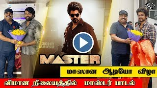 Master Audio Launch – Thalapathy Vijay | Vijay Sethupathi | Aniruth | Lokesh | Master Songs