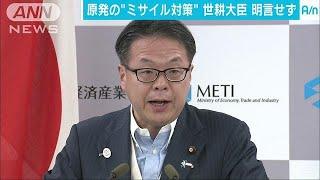 北朝鮮の弾道ミサイル発射を受け、世耕経済産業大臣は「いかなる事態に...