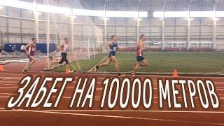 Забег на 10000 метров