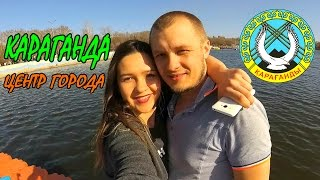 видео Шахтерский город Караганда. Достопримечательности Караганды.
