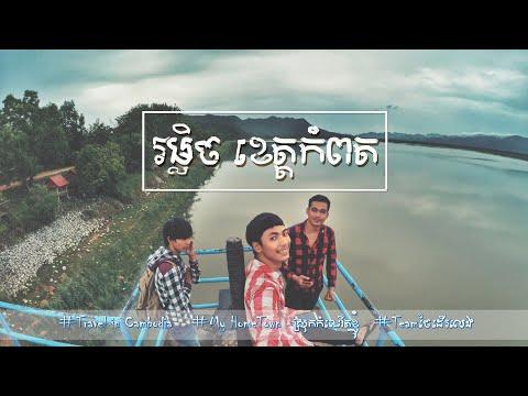 Travel in Cambodia | រមណីយដ្ឋានរម្លិច ខេត្តកំពត