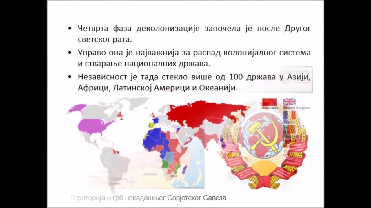 Politicka Karta Sveta Posle Drugog Svetskog Rata Geografija Za
