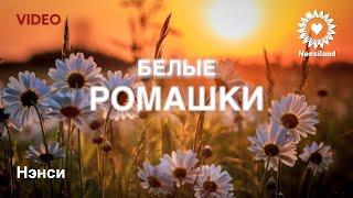 NENSI - Белые Ромашки (AVI menthol ★ style music)
