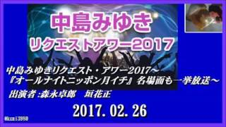 中島みゆきリクエスト・アワー2017~『オールナイトニッポン月イチ』名場面も一挙放送~ 2017.02.26
