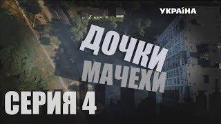 Дочки-мачехи (Серия 4)