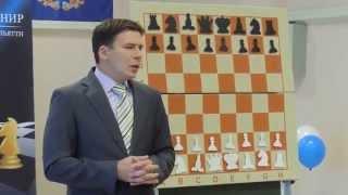 Урок шахмат от международного гроссмейстера из Тольятти