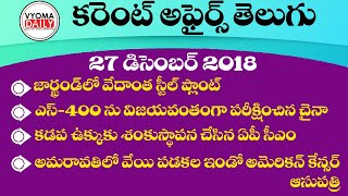 Telugu Current Affairs 27 December 2018   AP, TS Daily Current Affairs in Telugu