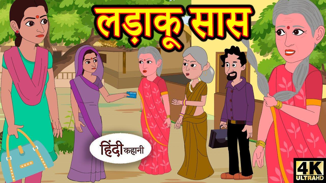 Kahani लड़ाकू सास Story in Hindi | Hindi Story | Moral Stories | Bedtime Stories | Kahaniya | Funny