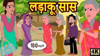 Kahani लड़ाकू सास Story in Hindi   Hindi Story   Moral Stories   Bedtime Stories   Kahaniya   Funny