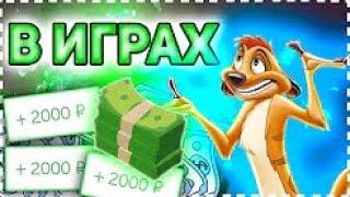 Игры с выводом реальных денег, заработок на играх и без вложений  Как заработать деньги в интернете