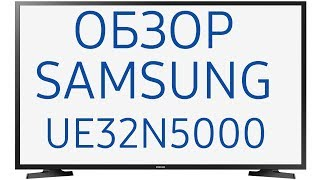 Огляд телевізора Samsung UE32N5000AU (UE32N5000AUXRU, UE32N5000AUXUA) SmartTV, Full HD