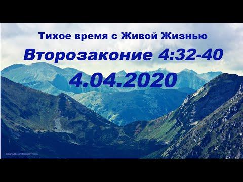 04.04.2020 Бог Израиля (Второзаконие 4:32-40)