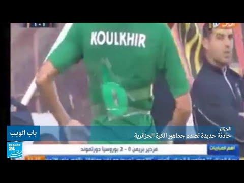 الجزائر: حادثة جديدة تصدم جماهير كرة القدم!!  - 14:01-2020 / 2 / 25