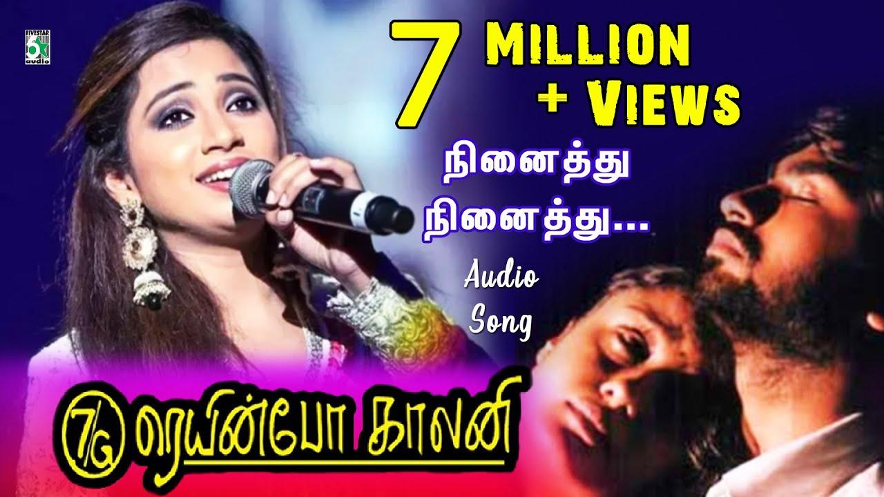 Ninaithu Ninaithu Female version | 7G Rainbow Colony | Yuvan