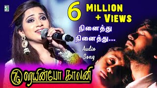 Ninaithu Ninaithu Female version | 7G Rainbow Colony | Yuvan