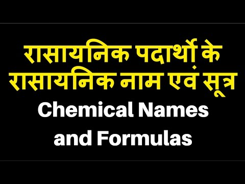 CHEMICAL NAMES AND FORMULA FOR SOME MOST IMPORTANT MATERIAL