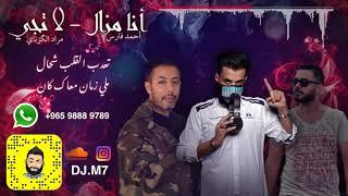 Dj M7  2019  انا ما زال احمد فارس - لا تجي مراد الكزناي دي جي ام سفن