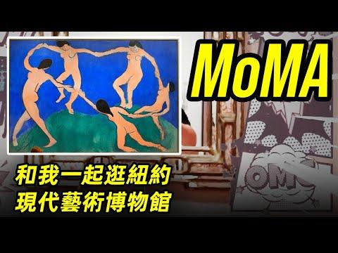 """""""MoMA现代艺术博物馆""""MOMA有哪些还不错的作品呢?现代艺术对中国有哪些影响呢?足不出户,继续跟着大雄一起游览纽约现代艺术博物馆!#大雄画里话外 #现代艺术 #逛博物馆 #MOMA"""