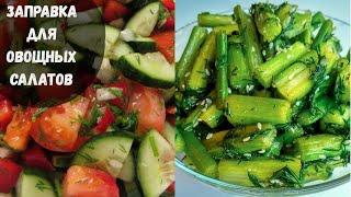 Рецепт за 1,5 мин / Заправка для овощного салата / ПП рецепт