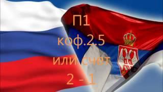Прогноз на матч, Россия   Сербия
