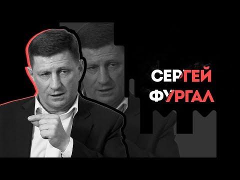 НеМосква| Сергей Фургал