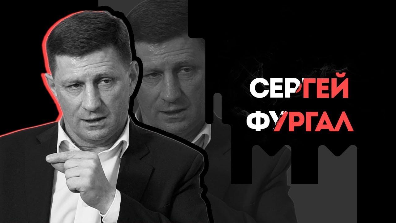 НеМосква| Сергей Фургал | О личной жизни, политике и планах на будущее
