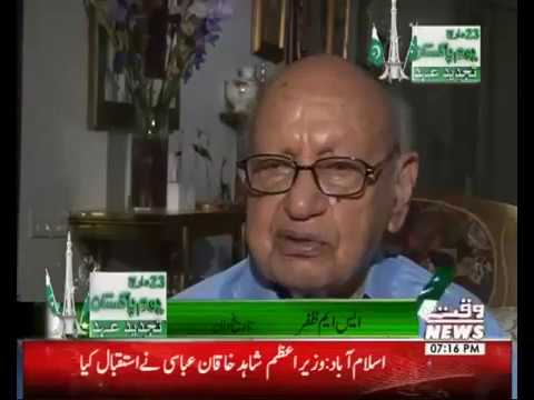 Pakistan Day Special Transmission 23rd March 2018