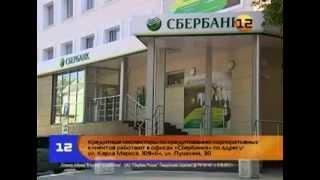 видео Сбербанк онлайн малому бизнесу вход в систему