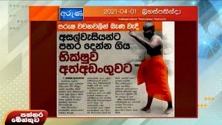 Paththaramenthuwa - (2021-04-01) | ITN Thumbnail