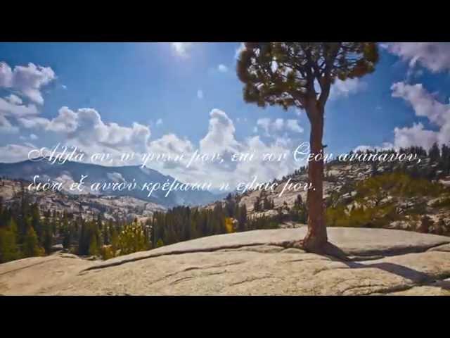 Ελευθέρα Αποστολική Εκκλησία Πεντηκοστής Ηρακλείου - Spot Ψαλμοί