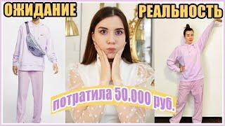 НАЙК ТЫ ЧТО ТВОРИШЬ? Распаковка покупок на 50 тысяч рублей! ОЖИДАНИЕ/РЕАЛЬНОСТЬ