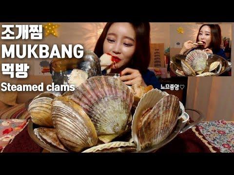 왕 조개찜 먹방 (키조개,가리비,웅피,그리고..) Steamed clams(jogaejjim) mukbang mgain83 Dorothy