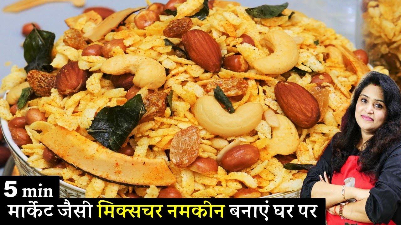 5 Min में पोहा चिवड़ा नमकीन ऐसी की मार्किट की फेल हमेशा घर में बनाओगे महीनो खाओगे Poha Chivda Recipe