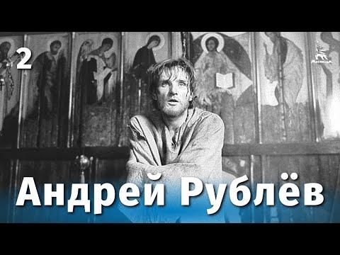 Андрей Рублев 2 серия (драма, реж. Андрей Тарковский, 1966 г.)