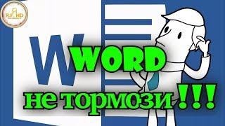 При запуске MICROSOFT OFFICE WORD запускается настройка.