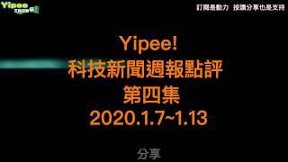 YIPEE 科技新聞週報點評 第四集 (2020.0107~2020.0113)
