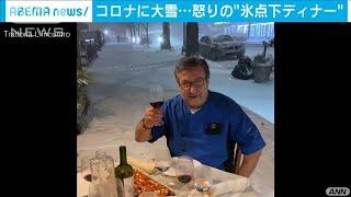 コロナに大雪追い打ち 怒りの氷点下ディナー NY(2020年12月18日) - YouTube
