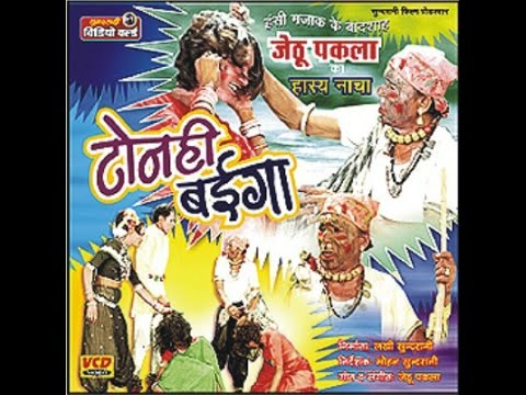 Tonhi Baiga Jhetu Pakla - Jhrtu Pakla - Chhattisgarhi Best Drama Artist - Comedy King - Chhattisgarh