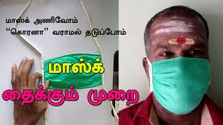 Easy and simple How to make Face mask at home | corona safety mask cutting and stitching in Tamil |