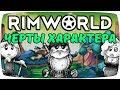 Черты Характера Rimworld