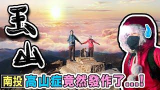 一生一定要完成登頂臺灣最高峰玉山 百岳跟我這樣爬