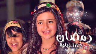 رمضان جانا زياره - ساره المنيع   قناة كراميش Karameesh Tv