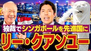 【リー・クアンユー①】シンガポールを経済大国に導いた首相の壮絶な半生