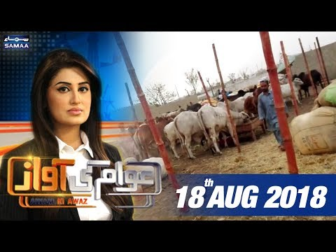 Awam Ki Awaz   SAMAA TV   18 August 2018