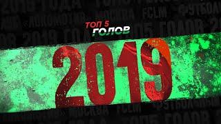 Фото Топ-5 голов «Локо» в 2019