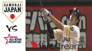 🔴 LIVE: 2018年11月14日 侍ジャパン vs MLBオールスターチーム ( 2018日米野球 第 5戦) Samurai Japan vs MLB All Star