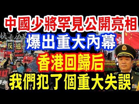 中國少將罕見公開亮相!爆出重大內幕,香港迴歸後,我們犯了個重大失誤!